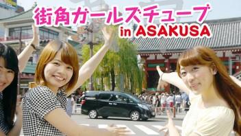 machi_GT_asakusa