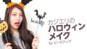halloween_thum