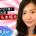 DAILY GirlsTube「アップルが切り開く音楽聞き放題 日本でも本格化」